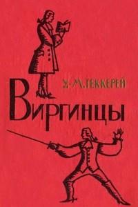 Виргинцы. В двух томах