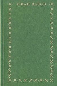 Иван Вазов. Избранное в двух томах. Том 1