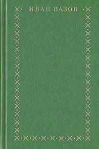 Иван Вазов. Избранное в двух томах. Том 2