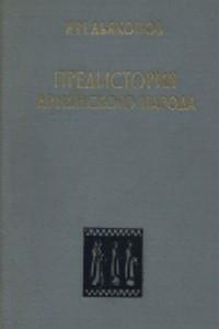 Предыстория армянского народа