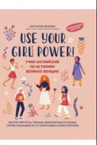 Use your Girl Power! Учим английский по историям великих женщин