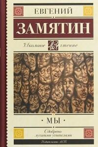 Книга Мы