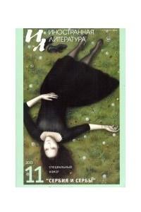 Иностранная литература №11