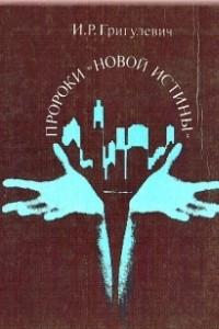 Пророки «новой истины»: Очерки о культах и суевериях современного капиталистического мира
