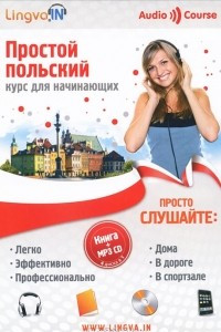 Простой польский. Курс для начинающих