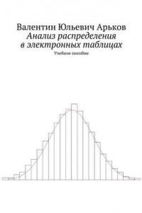 Анализ распределения вэлектронных таблицах. Учебное пособие