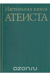 Настольная книга атеиста