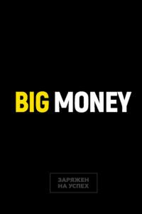 Бизнес-блокнот Big money. Заряжен на успех