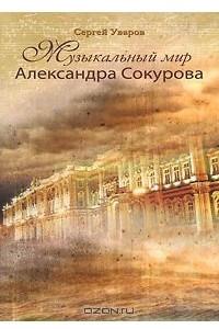 Музыкальный мир Александра Сокурова