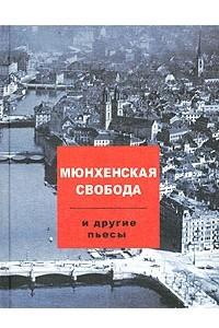Мюнхенская свобода и другие пьесы