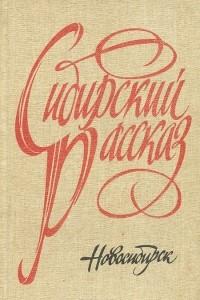 Сибирский рассказ. Выпуск 4