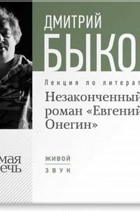Лекция ?Незаконченный роман Евгений Онегин?