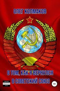 О том, как я вернулся в Советский Союз