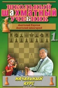 Школьный шахматный учебник. Начальный курс. Том 1