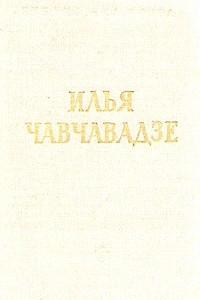 Илья Чавчавадзе. Стихотворения и поэмы