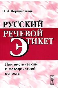 Русский речевой этикет. Лингвистический и методический аспекты