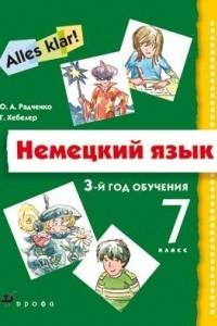Немецкий язык. 3-й год обучения. 7 класс. Учебник