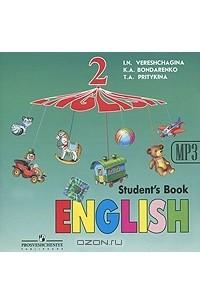 English: Student's Book 2 / Английский язык. 2 класс