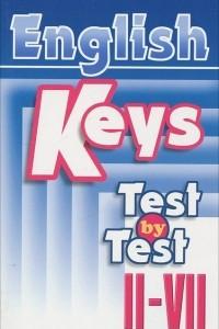 English Keys: Test by Test II-VII / Ключи к тестам для II-VII классов школ с углубленным изучением английского языка