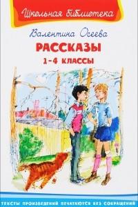 Рассказы. 1-4 классы