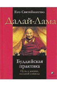 Буддийская практика. Путь к жизни, полной смысла