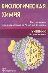 Биологическая химия с упражнениями и задачами