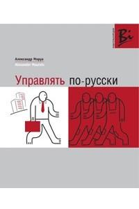 Управлять по-русски