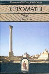 Строматы. Том I (книги 1-3)