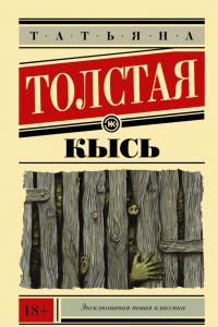Книга Кысь