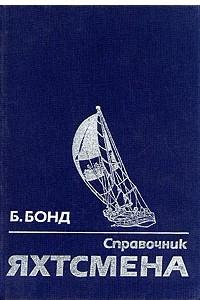 Справочник яхтсмена