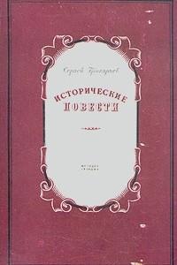 Сергей Григорьев. Исторические повести