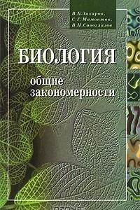 Биология. Общие закономерности. 10-11 класс