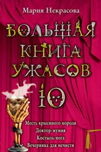 Большая книга ужасов – 10