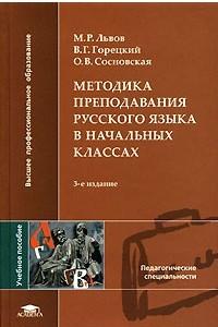 Методика преподавания русского языка в начальных классах
