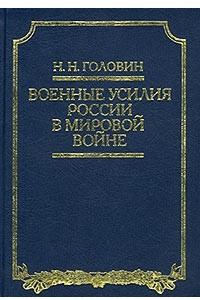 Военные усилия России в Мировой войне