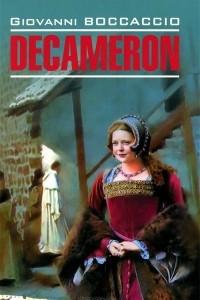 Decameron / Декамерон