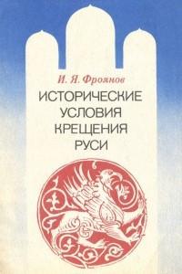 Исторические условия крещения Руси