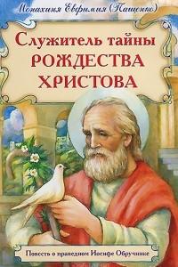 Служитель тайны Рождества Христова. Повесть о праведном Иосифе Обручнике