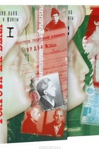 Голгофа XX века: Документальная проза в 2-х томах