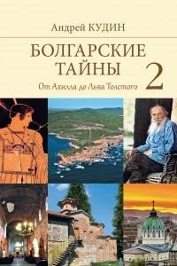 Болгарские тайны. От Ахилла до Льва Толстого