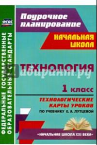 Технология. 1 класс. Технологические карты уроков по учебнику Е. А. Лутцевой. ФГОС