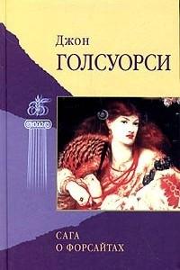 Джон Голсуорси. Избранные произведения. Сага о Форсайтах. В 2 томах. Том 1