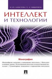 Интеллект и технологии. Монография