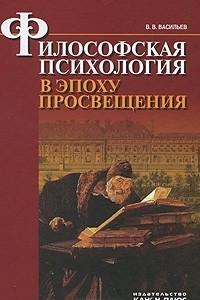 Философская психология в эпоху Просвещения