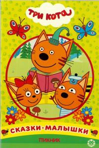 Пикник. Три Кота. Сказка-малышка.