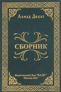 Ахмад Дидат. Сборник