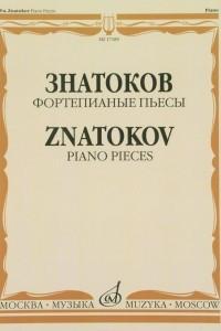 Знатоков. Фортепианые пьесы