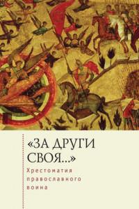 «За други своя…». Хрестоматия православного воина. Книга о воинской нравственности