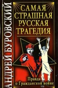 Самая страшная русская трагедия. Правда о Гражданской войне