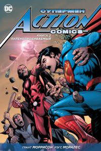 Супермен. Action Comics. Книга 2.